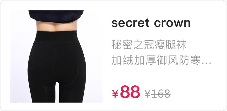【2条装】秘密之冠800D 1600D加绒加厚2000D瘦腿袜女款/男裤
