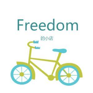 Freedom的小店