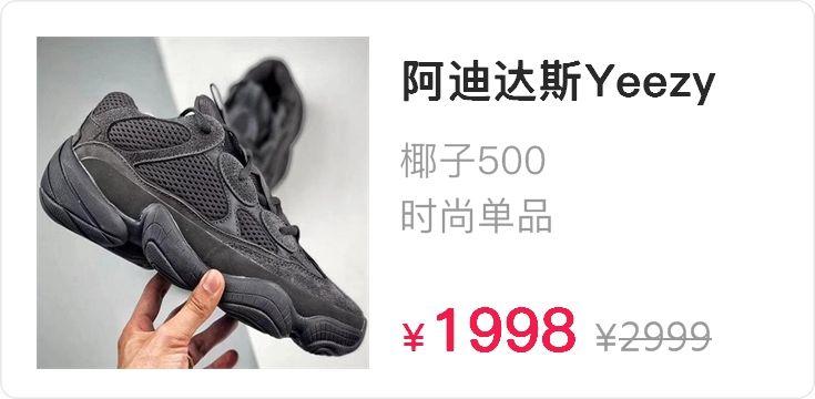 阿迪达斯 adidas Yeezy 椰子 500 Black 侃爷椰子500 黑武士