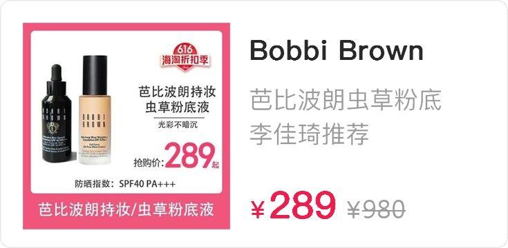 李佳琦推荐  BOBBI BROWN芭比波朗虫草粉底液30ml
