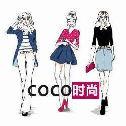 coco时尚