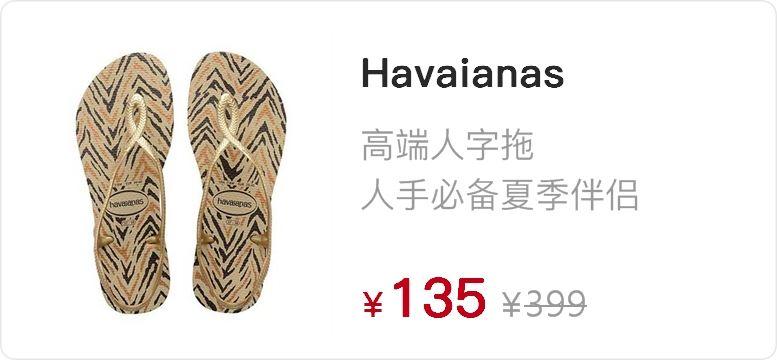 美国直邮Havaianas哈瓦那2018女鞋 人字拖鞋防滑夹脚女士坡跟凉鞋