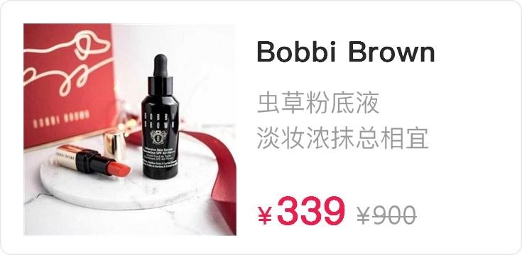 Bobbi Brown芭比波朗0.5号色 虫草粉底液