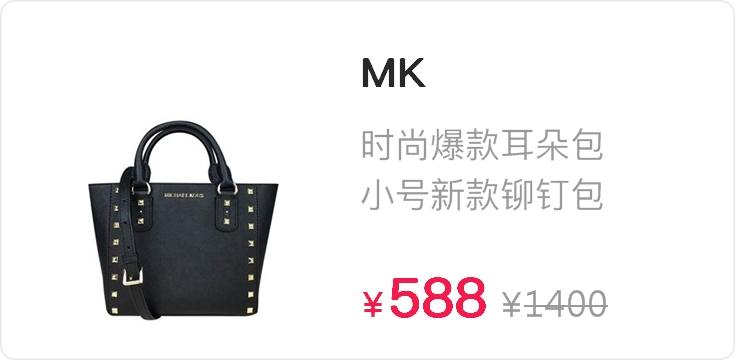 MK新款女包耳朵包小号新款铆钉包,有长肩带。