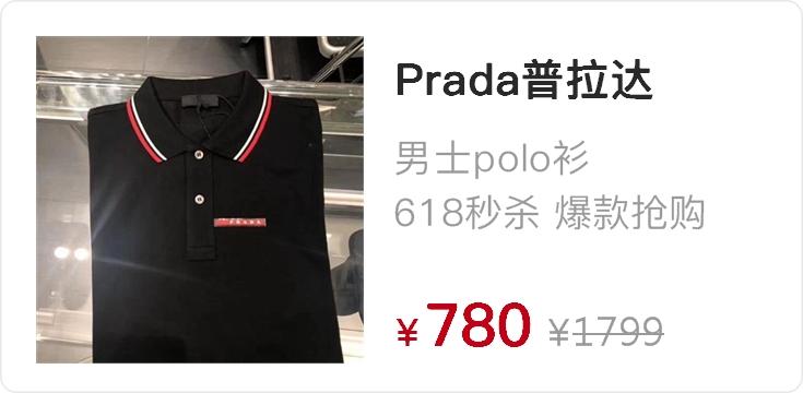 prada普拉达爆款polo,T恤,短袖