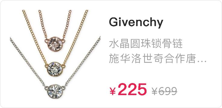 Givenchy纪梵希 施华洛世奇 合作款水晶圆珠锁骨链项链 唐嫣同款