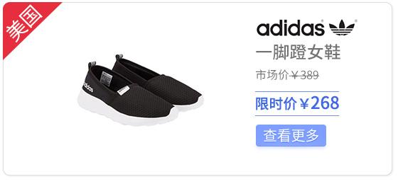 Adidas一脚蹬女鞋
