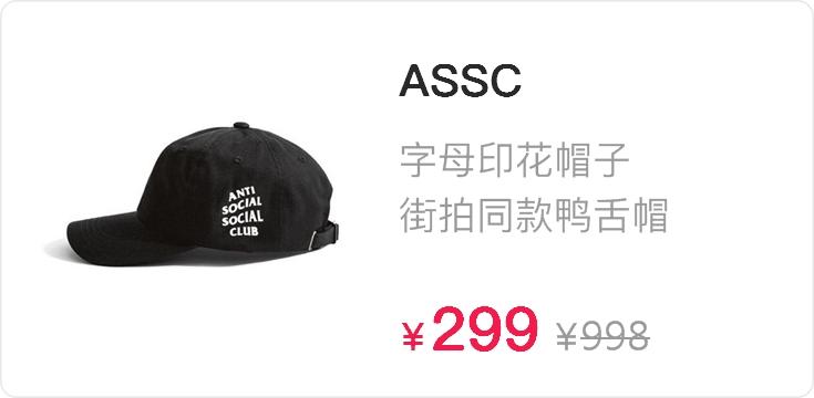 ASSC 男女同款棉质字母印花帽子 街拍同款黑色鸭舌帽