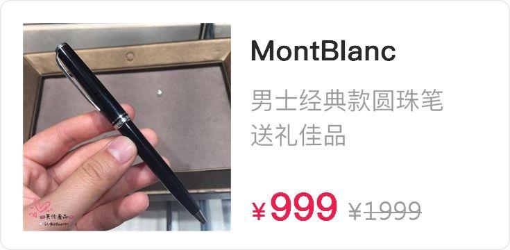 【直邮包税】MontBlanc万宝龙笔男士经典款圆珠笔送礼佳品