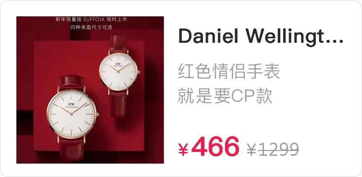 Daniel Wellington进口石英腕表欧美时尚 DW红色手表男女情侣款