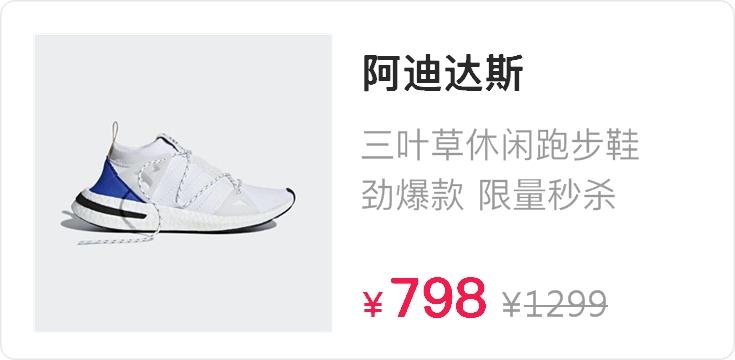 adidas ARKYN 阿迪达斯三叶草休闲跑步鞋 黑白两色 BOOST中底