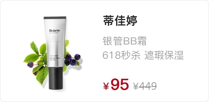 韩国Dr.jart+蒂佳婷经典银管BB霜隔离控油遮暇美白持久保湿防晒