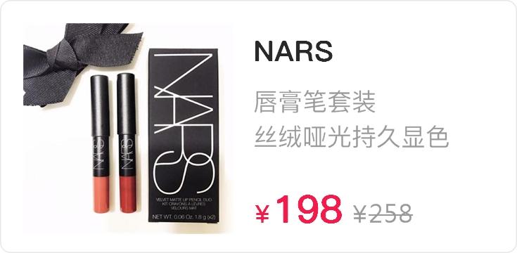 #經典雙色#美國發貨NARS納斯絲絨啞光唇膏筆套裝雙色