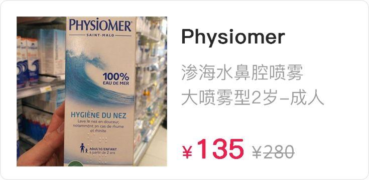 Physiomer菲丝摩尔等渗海水鼻腔喷雾 135ml  2岁-成人  大喷雾型