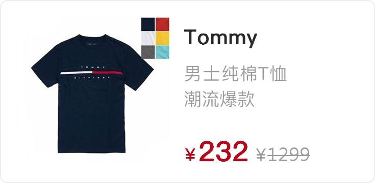 Tommy Hilfiger/汤米 男士纯棉Logo休闲短袖圆领T恤 潮流爆款