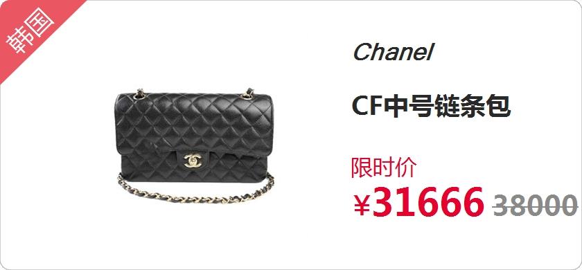 Chanel香奈儿经典CF 中号 金扣 银扣链条包