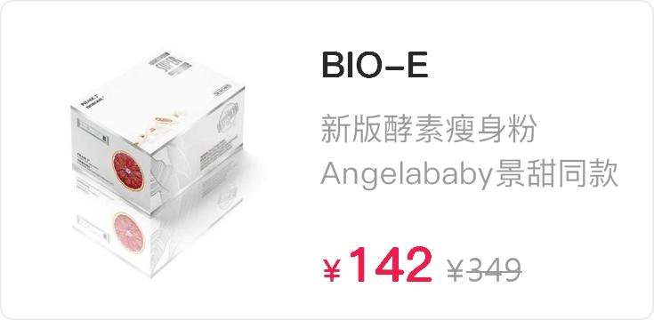 【Angelababy景甜同款】BIO-E 新版酵素瘦身粉28袋/盒