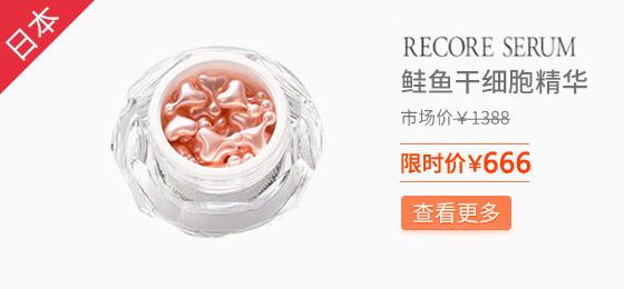Recore serum鲑鱼干细胞精华48粒