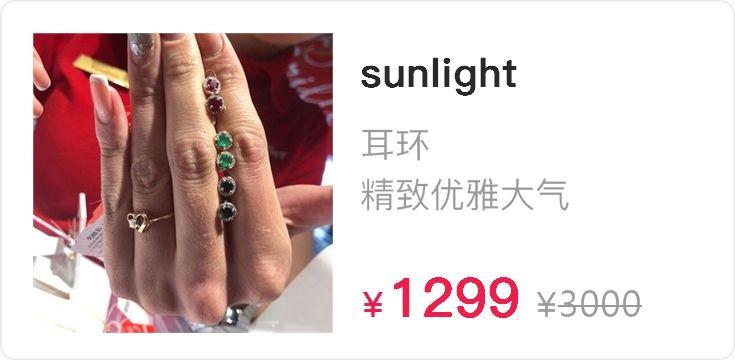 sunlight 紫金白金钻石蓝宝石祖母绿红宝石耳环 天然无烧