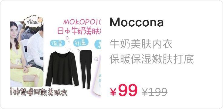 日本新款Moko Poio美肌衣牛奶美肤内衣保暖保湿嫩肤打底秋衣秋裤