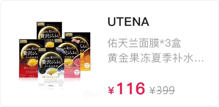 新版日本utena佑天兰果冻面膜3盒秒杀~黄金果冻夏季补水保湿紧致