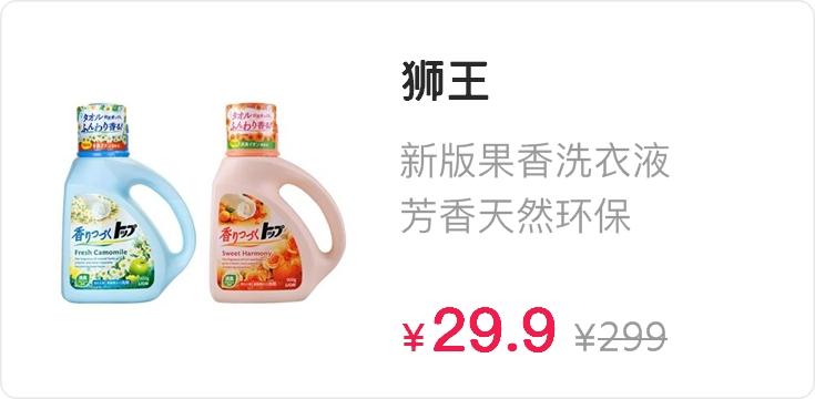 618碾压猫狗秒杀~日本狮王LION新版果香洗衣液900g~芳香天然环保