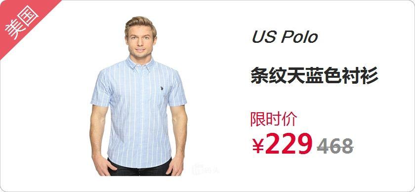 春季新款us polo男装专柜个性条纹天蓝色修身衬衣短袖衬衫