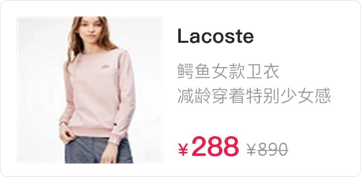 Lacoste 鳄鱼女款卫衣减龄穿着特别少女感