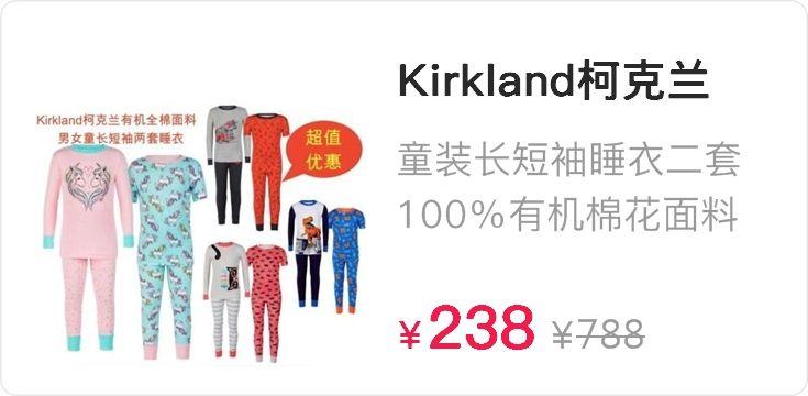 Kirkland柯克兰有机全棉面料男女童跨季节长短袖睡衣二套组合套装