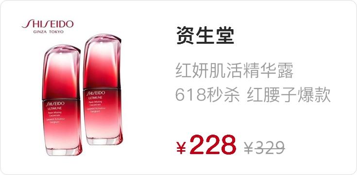 【2瓶】资生堂Shiseido红妍肌活精华露傲娇精华肌底液红腰子