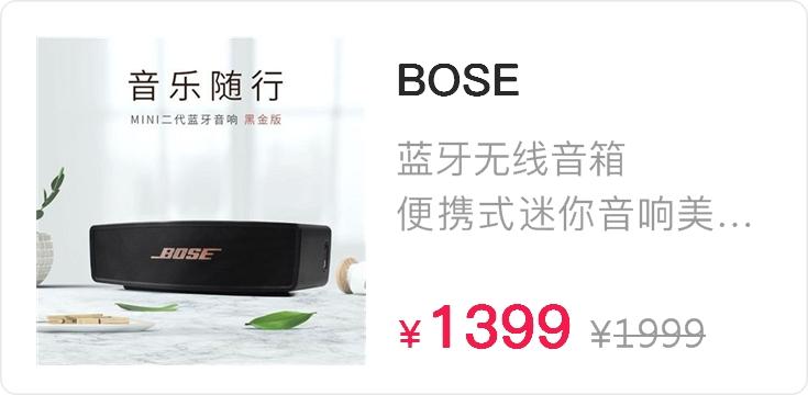 BOSE Soundlink Mini2 蓝牙无线便携式音箱迷你音响【美国直邮】