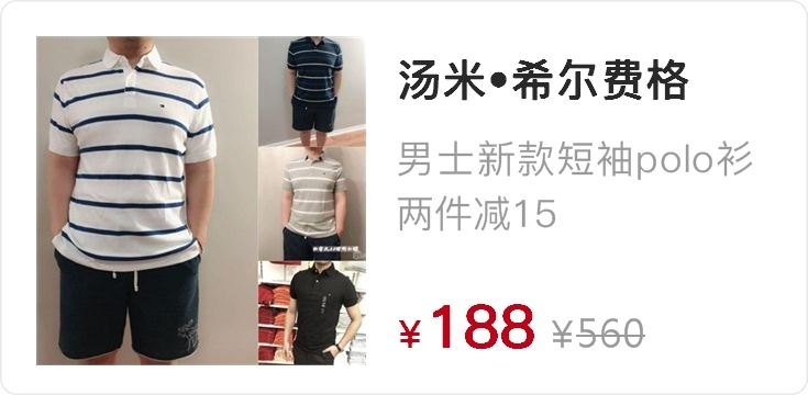 Tommy男士新款短袖polo衫面料柔软舒适经典色两件减15