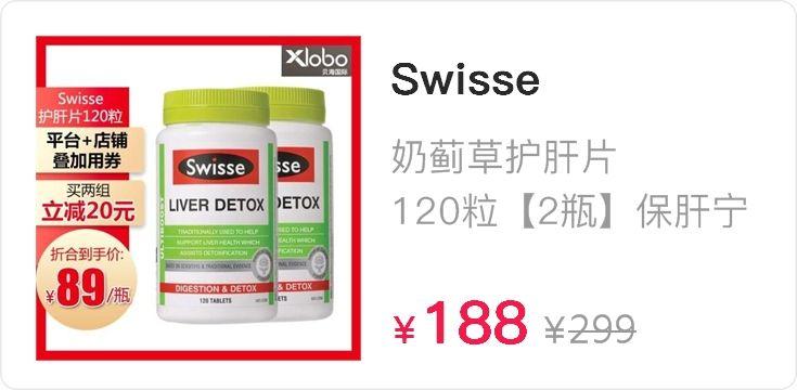 【2瓶】澳洲Swisse护肝片120粒 奶蓟草护肝宝解酒醒酒 保肝宁
