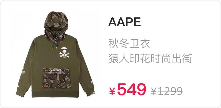 AAPE秋冬卫衣休闲印花猿人连帽卫衣