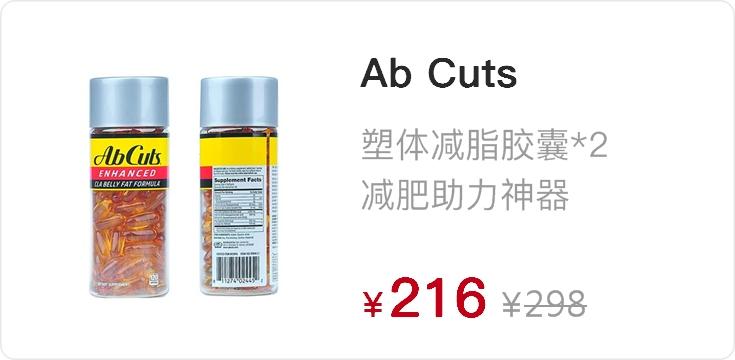 美国直邮 Abcuts cla塑体减脂胶囊 腹部肚子塑造体型 120粒*2瓶