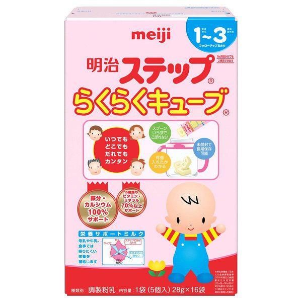 日本直邮明治(meiji) 2段1-3岁固体便携装宝宝奶块  28g×16袋
