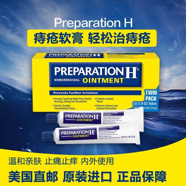 美国直邮Preparation H痔疮膏痔疮乳霜/软膏2支装114g