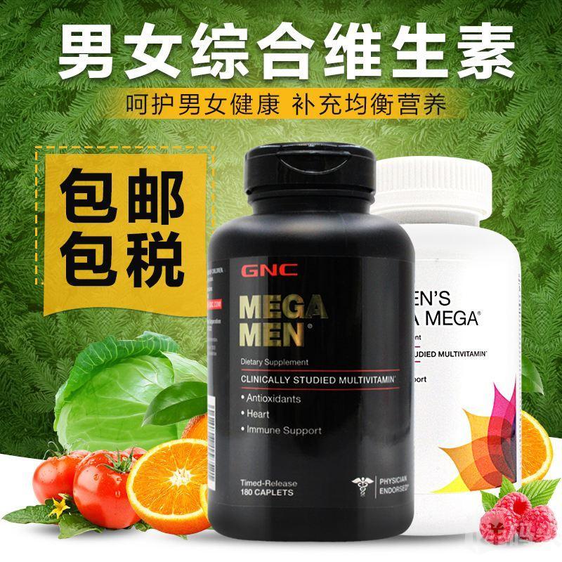 美国GNC50岁中老年人男女多种复合综合维生素缓释型提高免疫力