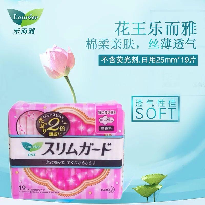 日本 花王乐而雅卫生巾19/片25CM零触感特薄长时间三包