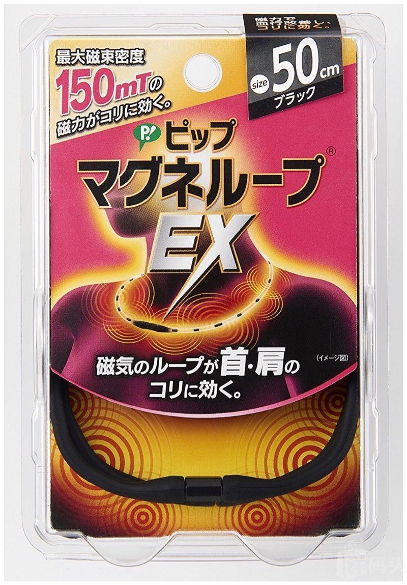 日本 PIP/蓓福促进肩颈背血液循环磁力运动磁石项圈EX加强版 男女