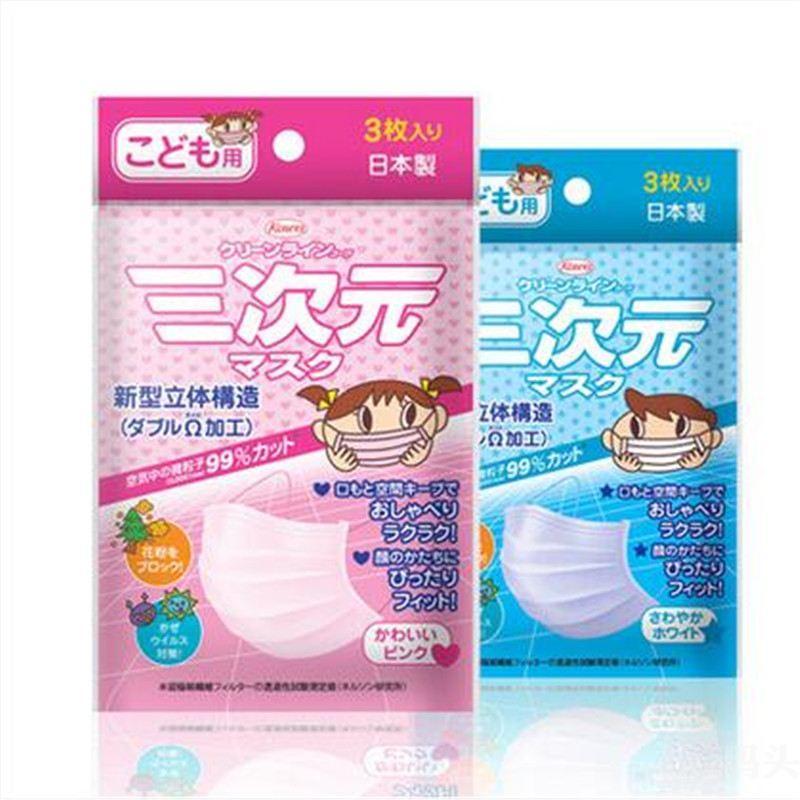 【第二件半价】三次元口罩儿童款防雾霾感冒细菌花粉3片