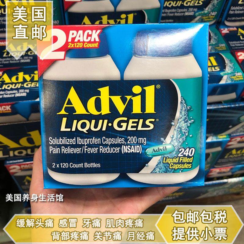 美国直邮advil Ibuprofen布洛芬家庭用缓解疼痛200mg 120*2瓶