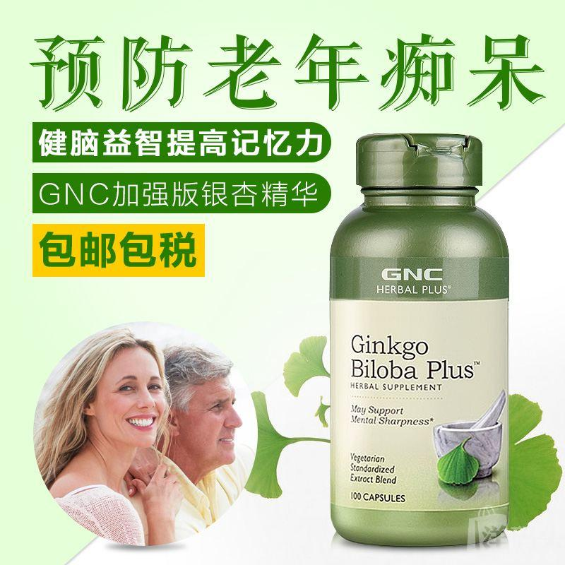 GNC银杏叶卵磷脂刺五加精华胶囊100粒补脑健脑改善记忆力美国进口