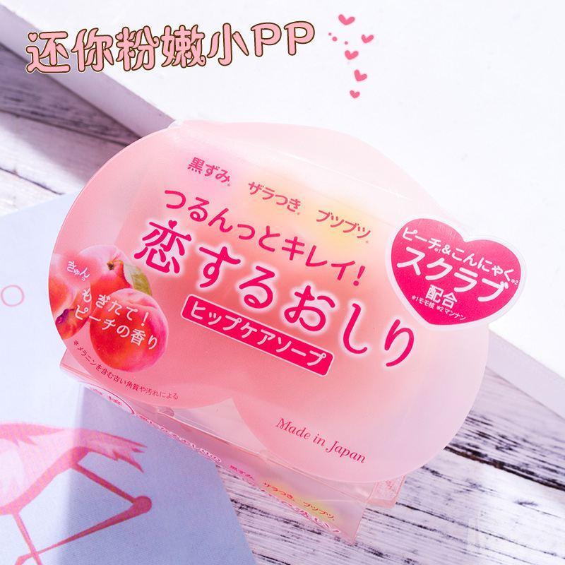 日本原装pelican美臀皂 PP去角质美白水蜜桃香皂80g