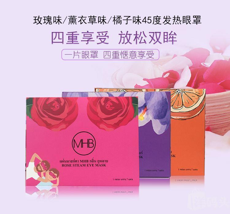 泰国MHB蒸汽热敷眼罩发热护眼缓解眼疲劳黑眼圈