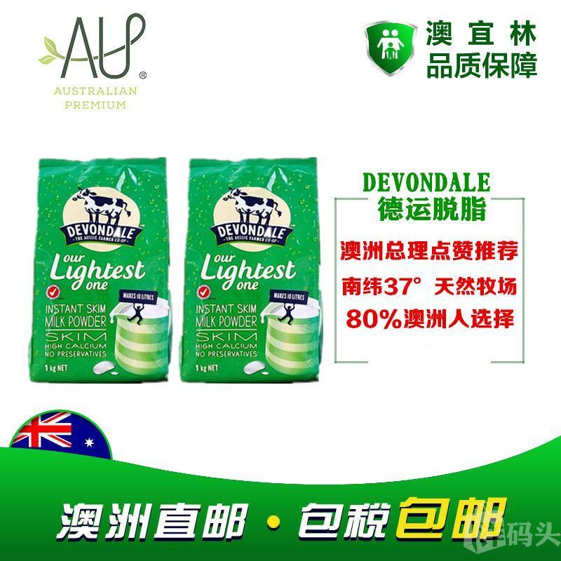 【一件直邮】德运脱脂奶粉1kgDevondale成人高钙