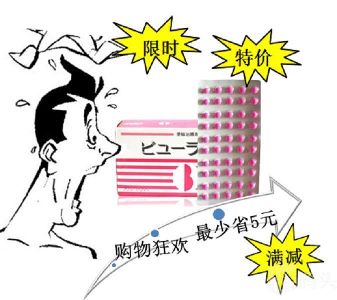 日本直邮发 便秘丸400粒日本皇汉堂便秘片小粉丸清肠便秘 通便Q