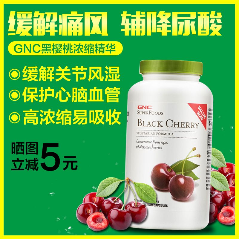 GNC健安喜黑樱桃浓缩胶囊250mg240粒黑樱桃调尿酸美国进口限时抢
