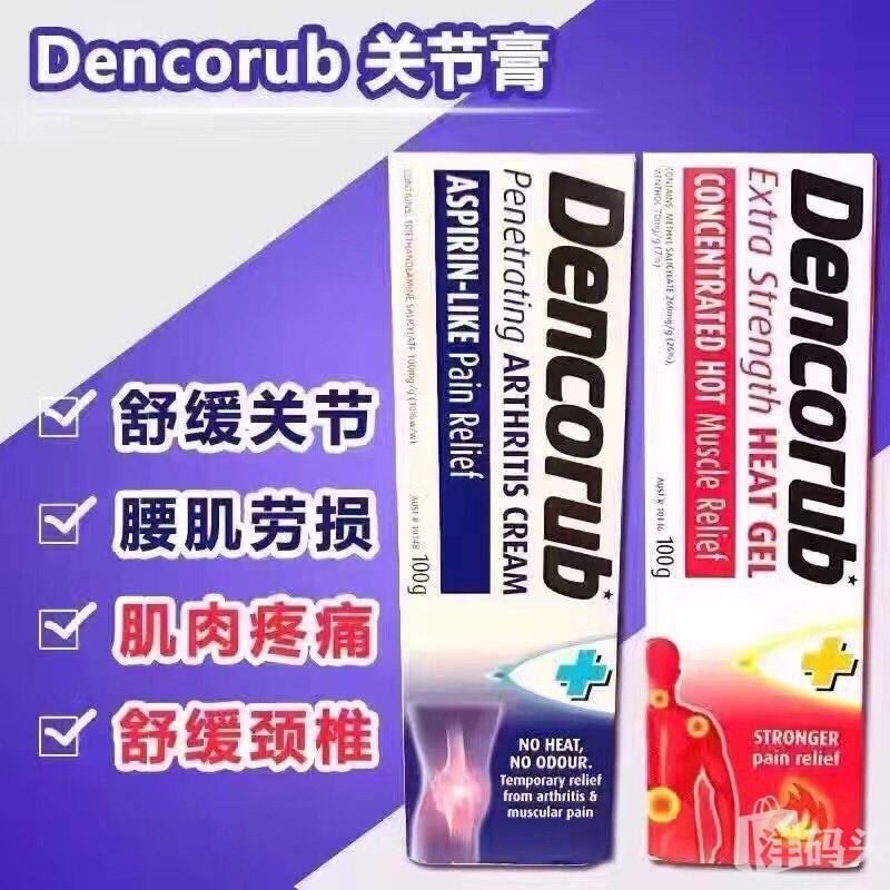 Dencorub关节膏/关节霜舒缓颈椎腰背疼痛加热型软膏100g澳洲直邮
