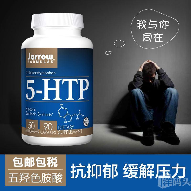 Jarrow杰诺5-HTP五羟色胺酸抗抑郁补脑改善睡眠缓解压力美国进口